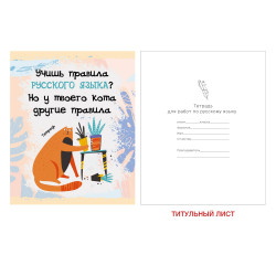 "Тетрадь предм. 48л А5 ""Тетрадь кота. Русский язык""  60г/м2 ТТ486796 Unnika Land"