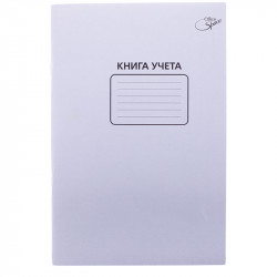 Книга Учета  48л А4 пустографка, офсет, обл. картон KU48P_2997 OfficeSpace
