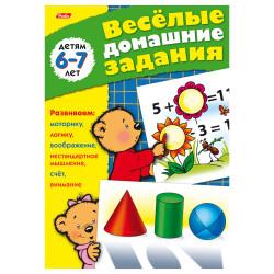 """Книжка Веселые домашние задания """"Для детей 6-7лет"""" 8Кц5_04612 Хатбер"""