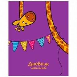 "Дневник 1-4кл. тв. обл. ""Жирафик"" глянц.ламин. 106009 Юнландия"