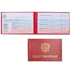 Бланк удостоверения 95*65мм, бумвинил, тв. обл. УЖ-209 Imige