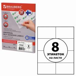 Бумага самокл. Brauberg А4, 210*297мм, белая (уп.50.)  8 этикеток (105*74) 127514