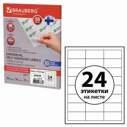 Бумага самокл. Brauberg А4, 24 этикетки - 64,6х33,8мм, белая (уп.50л.) 127519 1лист
