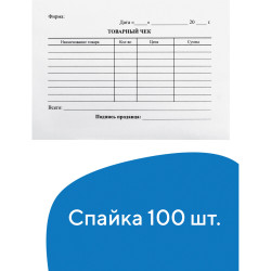 """Бланк А6 """"Товарный чек"""" (100л) офсет 130136 Brauberg"""