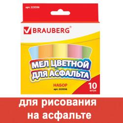 Мел цветной 10цв Brauberg круглый, асфальтовый 223556