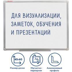 Доска магнитно-маркерная BRAUBERG 45*60 см, алюмин. рамка, РОССИЯ, 235520
