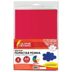 Пористая резина А4 5л/5цв, (фоамиран) 2мм, яркая, самокл., 660080 Brauberg