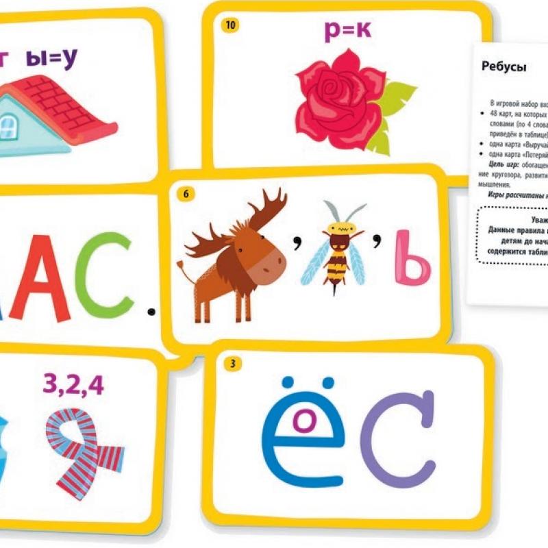 Набор карточек для детей ''Ребусы'' 27310 Айрис-Пресс