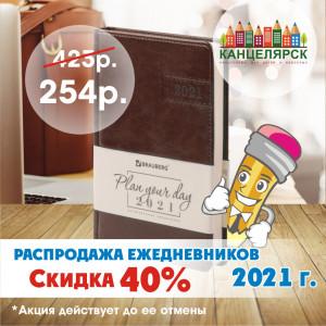 Распродажа ежедневников 2021 год