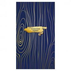 """Телефонная книга А5 Апплика 80л., 7БЦ, """"Золотые разводы"""" с высечкой С0272-59"""