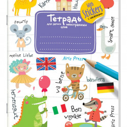 Тетрадь для записи английских слов с наклейками (Фиолетовая) 26375 Айрис-Пресс