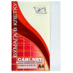 "Бумага А4 ""CABI.NET"" 65гр/м2 50л клетка Б-01 СБИ"