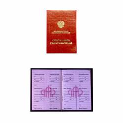 Бланк пенсионного удостоверения, бумвинил, тв. обл. ПУЖ-209 Imige