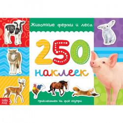 """Альбом наклеек А4- 8 л., """"Животные фермы и леса"""" 250 наклеек, Буква-Ленд 3443442 SL"""