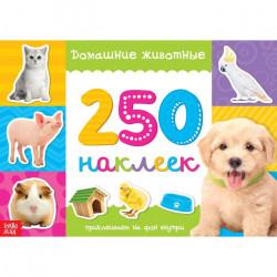 """Альбом наклеек А4- 8 л., """"Домашние животные"""" 250 наклеек, Буква-Ленд 3443438 SL"""
