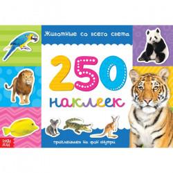 """Альбом наклеек А4- 8 л., """"Животные со всего света"""" 250 наклеек, Буква-Ленд 3443433 SL"""