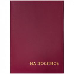 """Папка адресная """"На подпись"""" А4 б/винил ПЖБ4013/APbv_388 Imige/Спейс"""