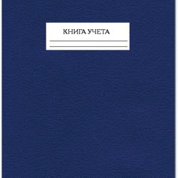 Книга Учета 144л А4 линейка, офсет, тв.пер., обл. б/вин 2529л Полином