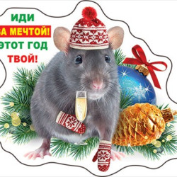 """Магнит """"Год Крысы"""" большой"""