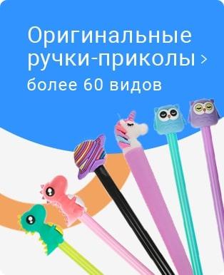 ручки-приколы